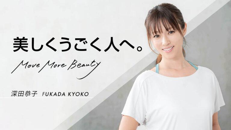 【深田恭子さんインタビュー】見つめること、感じることが自分自身を磨き上げる秘訣に