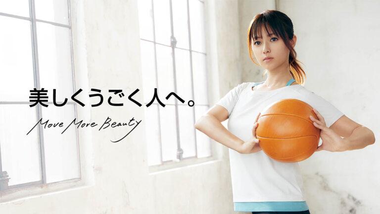デサントの2020秋冬コレクション「美しくうごく人へ。(Move More Beauty)」深田恭子さん着用モデルが登場