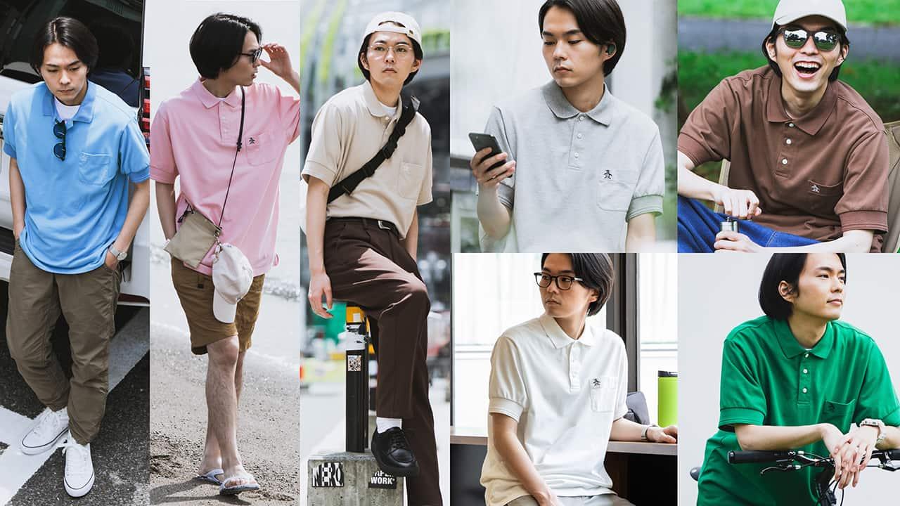 【大人の夏トップス決定版】ビジネスからキャンプまで対応!カラー別ポロシャツの着こなし術