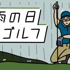 「雨のゴルフ」対策できてる…?梅雨シーズンや夏の雨天時のおすすめゴルフ用レインウェア&アイテム