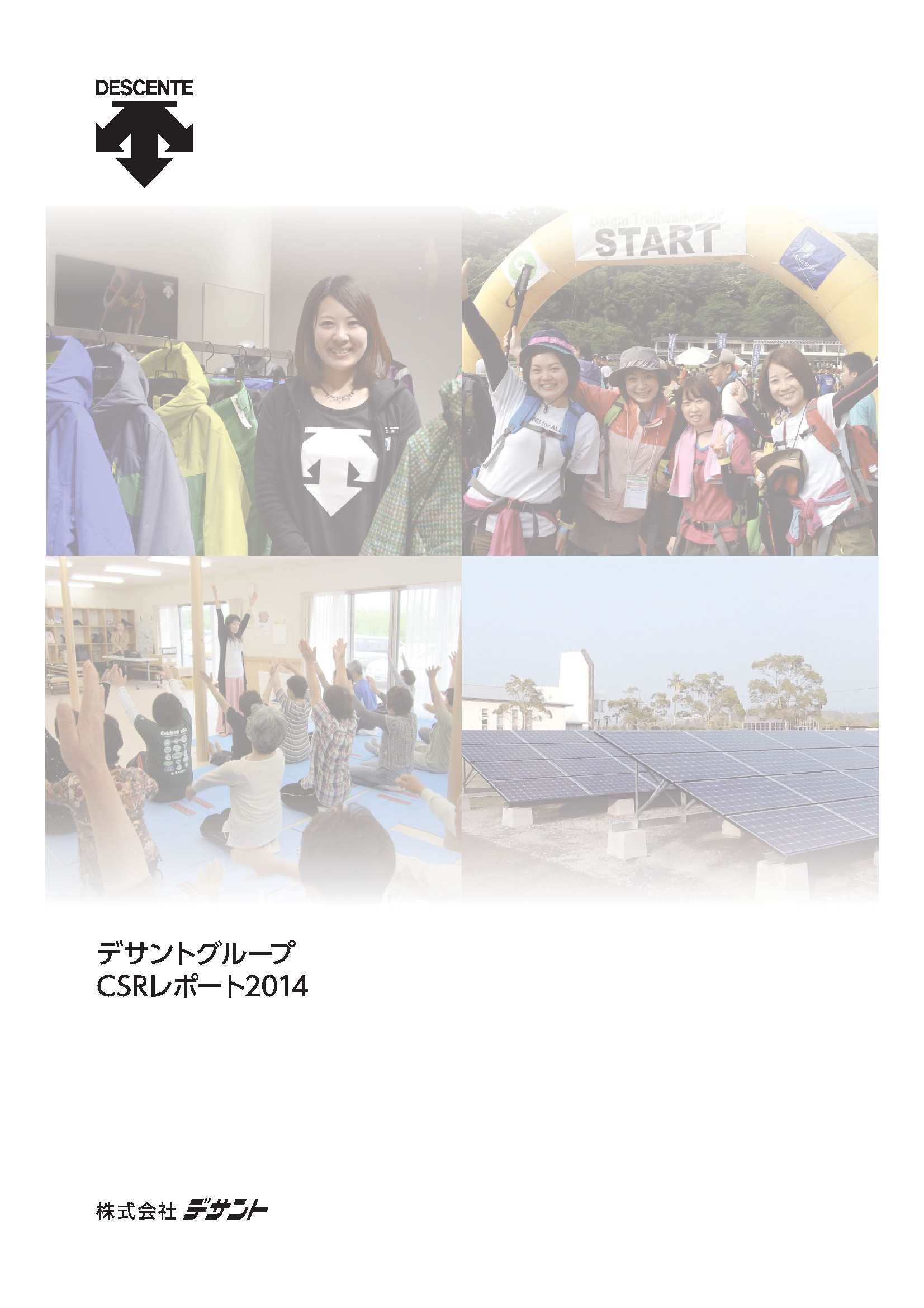 デサントCSRレポート2014