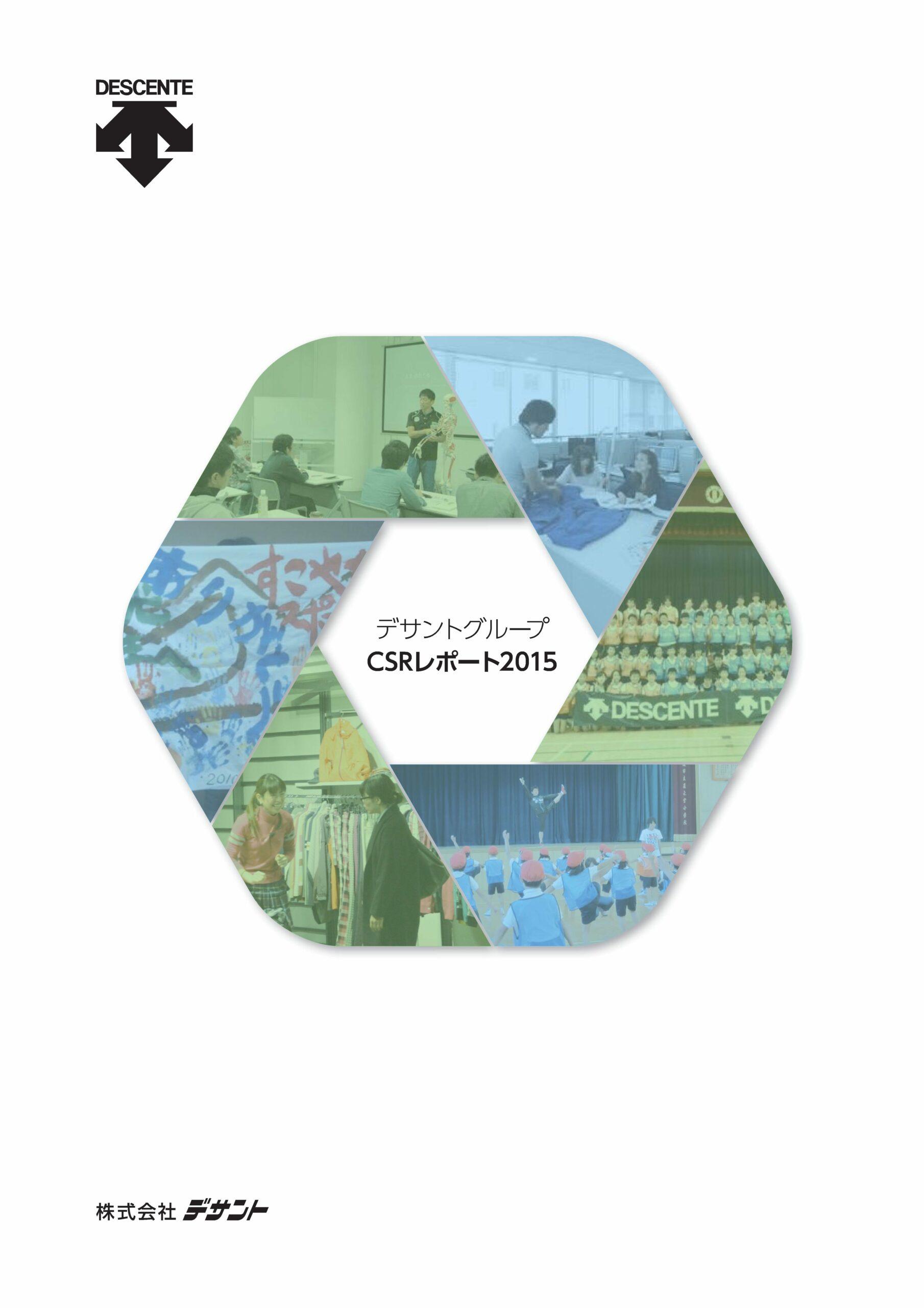 デサントCSRレポート2015